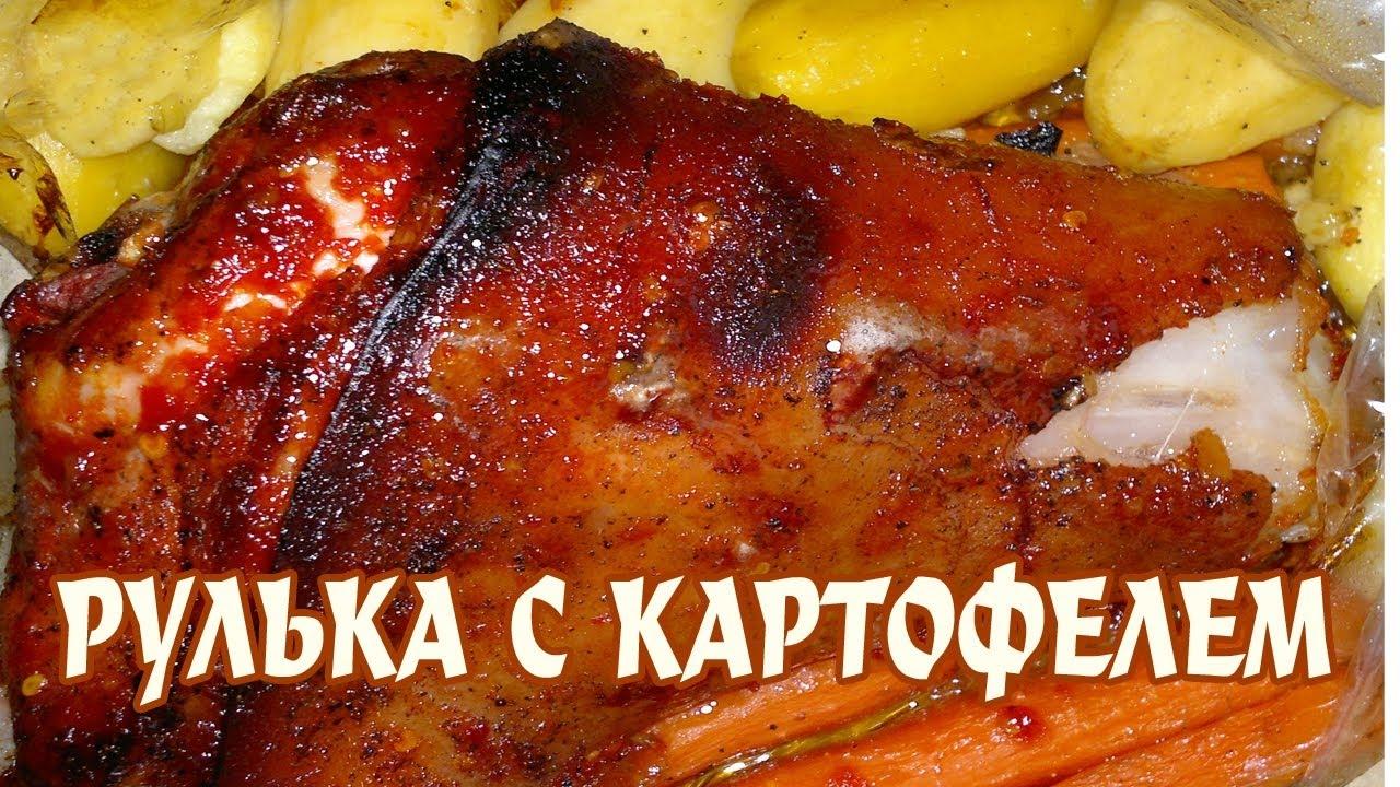 рулька свиная запеченная в духовке в фольге рецепт с фото с картошкой