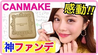 9月1日発売!CANMAKEの新作コスメ購入品をレビュー! マシュマロフィニ...