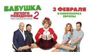 """Улетная комедия """"Бабушка легкого поведения 2"""" 3 февраля в кинотеатрах Германии!"""