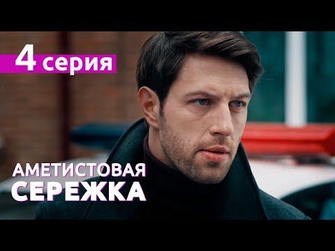АМЕТИСТОВАЯ СЕРЕЖКА. Серия 4