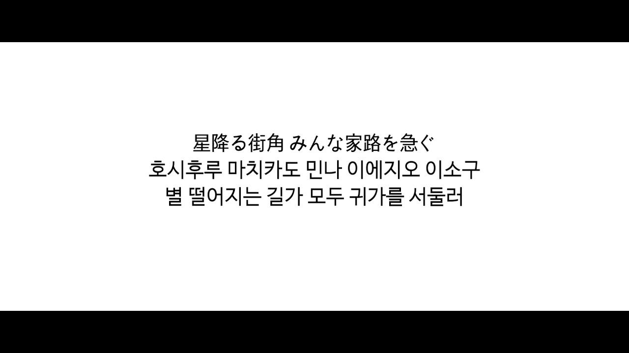 """하시모토 칸나 """"Little Star"""" _ 한국어 가사 (Simple Version)"""