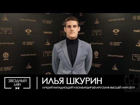 Флэш-интервью с Ильей Шкуриным