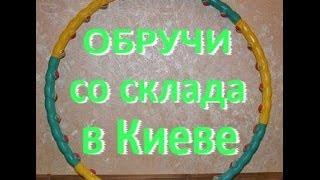 Обруч для похудения ХулаХуп со склада в Киеве, Тайвань, ОРИГИНАЛ