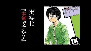 日本テレビの深夜ドラマ枠『シンドラ』第2弾として、『吾輩の部屋である...