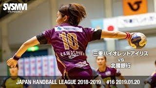 MVI vs 北國銀行 2019.01.20 ☆ 第43回日本リーグ第16戦