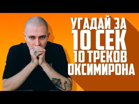 УГАДАЙ ТРЕК ОКСИМИРОНА ЗА 10 СЕКУНД. - Популярные видеоролики!