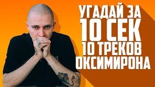 УГАДАЙ ТРЕК ОКСИМИРОНА ЗА 10 СЕКУНД.