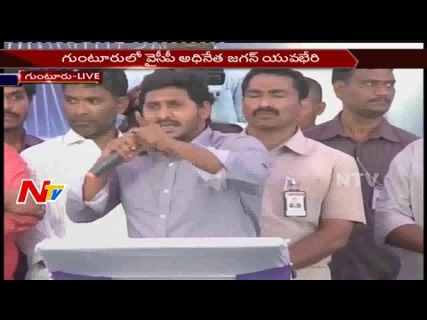 YS Jagan Speech at Yuva Bheri in Guntur || NTV