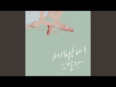 Born Hater (Feat. 빈지노, 버벌진트, B.I, MINO, BOBBY)