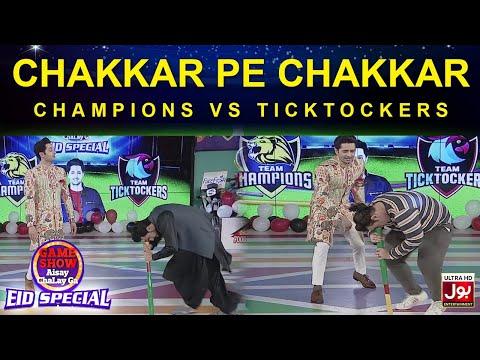 Chakkar Pe Chakkar   Game Show Aisay Chalay Ga Eid Special   TickTock Vs Champion