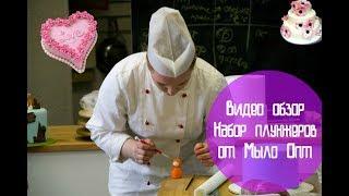 Видео обзор Набор плунжеров от магазина Мыло Опт // Кондитерски инвентарь // Цветочки из мастики