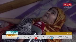 انتشار حمى الضنك مجدد في محافظة تعز | مع د.عبد الرحيم السامعي - مدير صحة  تعز| صباحكم_اجمل