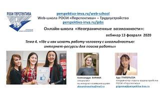 Вебинар: Интернет-ресурсы для поиска работы (13.02.20)