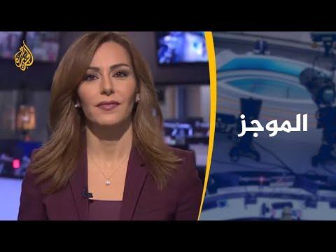 موجز الأخبار – العاشرة مساء 15/2/2019  - نشر قبل 7 ساعة