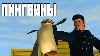 Мадагаскар - восстание пингвинов. Часть 4