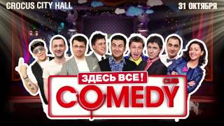 Comedy Club / Crocus City Hall / 31 октября 2014