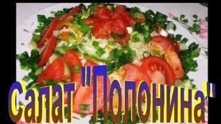 Салат Полонина Рецепт