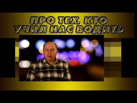 Инструктор по вождению автомобиля в Новосибирске частный