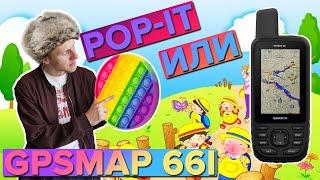 Что лучше POP IT или Garmin GPSMAP 66i??? Все преимущества Вы узнаете только в нашем сравнении!