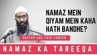 Namaaz main Qiyyam ki haalat mein haat kahan bandhe | Abu Zaid Zameer