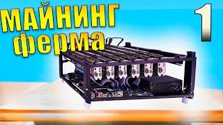 ПУТЬ К МАЙНИНГ ФЕРМЕ #1 (СПОР НА 10.000РУБЛЕЙ)