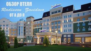 Обзор отеля Рэдиссон Завидово Тверская область От А до Я