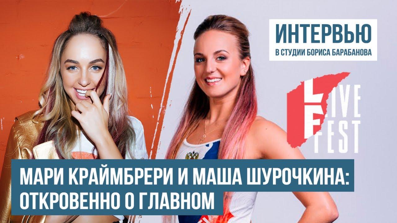 Мари Краймбрери и Маша Шурочкина: откровенно о главном