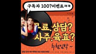 유튜브구독자 사주 .육효 무료상담 이벤트 ~ㅋ ㅋ