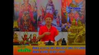 ดูทีวีออนไลน์ ทีวีออนไลน์ ดูทีวี พลังชีวิต อ.สมศักดิ์ เทพสมบุญ 8/5/56  | ประวัติ พี่กุมารทองปิ่นแก้ว