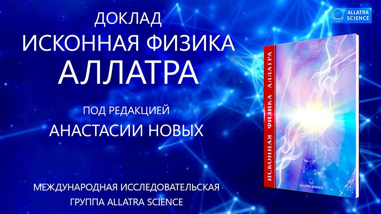 Доклад про науку физику 4187