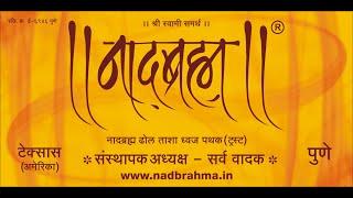 Nadbramha Dhol Tasha Wa Dhwaj Pathak Trust Anant Chaturdashi 2019 || Guruji Talim Ganpati Pune ||