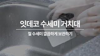[잇데코] 싱크대정리하기ㅣ깔끔한 철수세미 보관법 (ft…