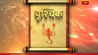 Daily Horoscope with Pawan Sinha: Know how your day will turn out today
