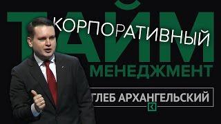 ГЛЕБ АРХАНГЕЛЬСКИЙ | Synergy Insight Forum 2016 | фрагмент выступления
