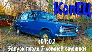 #КопЕЦ / ВАЗ 2101 s01e02 Запуск после 7-летней стоянки