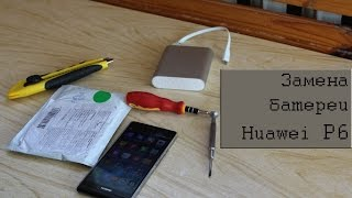 Замена батареи Huawei P6