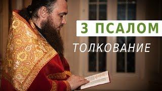3 ПСАЛОМ Толкование Священник Максим Каскун