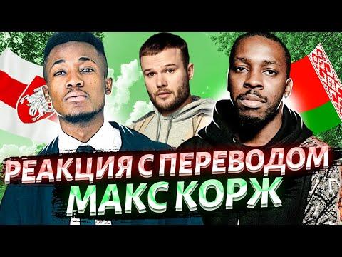 Иностранцы В ШОКЕ от перевода МАКС КОРЖ - Тепло, Времена