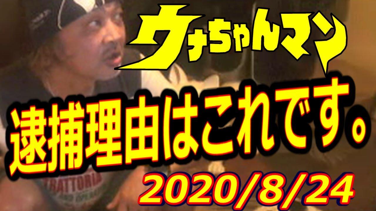 マン 現在 ちゃん 2020 ウナ