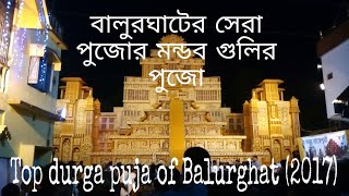 Top Durga Puja of Balurghat (2017)