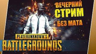 PlayerUnknown's Battlegrounds #36 На расслабоне в топ-100 [стрим]