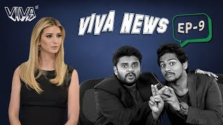 Viva News EP 9 | Ivanka & Sting Operation