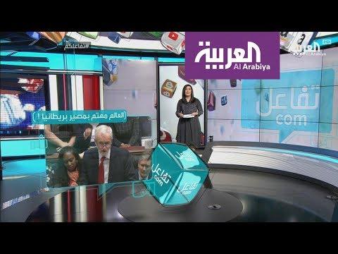 تفاعلكم: لماذا يهتم العرب بالبريكست؟  - نشر قبل 3 ساعة