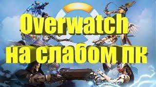 видео Системные требования Overwatch минимальные на PC