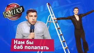 Танцы со звездами - ПАРОДИЯ СО СТРЕМЯНКАМИ