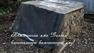 видео Советы огороднику: как сделать компостную яму своими руками
