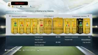 FIFA 17 :  Как заработать монеты в начале игры