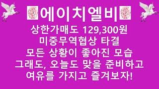 [주식투자]에이치엘비(상한가매도 129,300원/미중무…