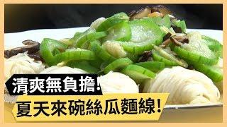 【絲瓜麵線】吸飽湯汁滿滿精華!夏季就是要來碗清爽的絲瓜麵線!《33廚房》 EP27-1|小鐘 林美秀|料理|食譜|DIY