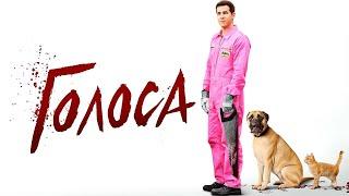 Голоса. Фильм в HD